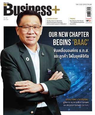 businessplus-may-2021-หน้าปก-ookbee