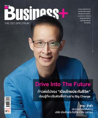 หน้าปก-businessplus-september-2021-ookbee