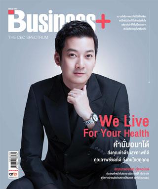 หน้าปก-businessplus-october-2021-ookbee