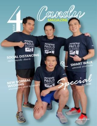 หน้าปก-candy-magazine-special-edition-2020-ookbee