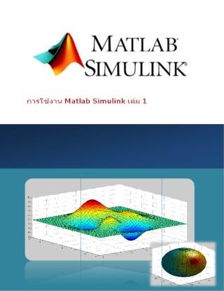 หน้าปก-การใช้งาน-matlab-simulink-1-ookbee