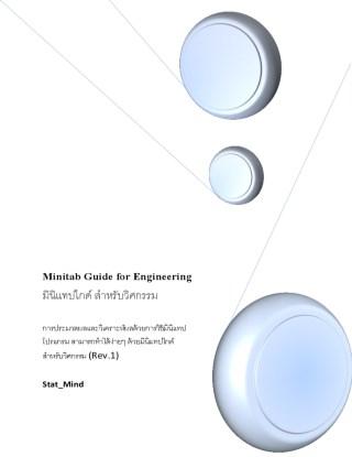 หน้าปก-minitab-guide-for-engineering-มินิแทปไกด์-สำหรับวิศวกรรม-ookbee