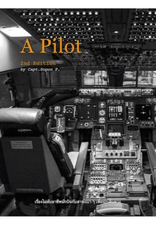 A-Pilot-2nd-edition-หน้าปก-ookbee