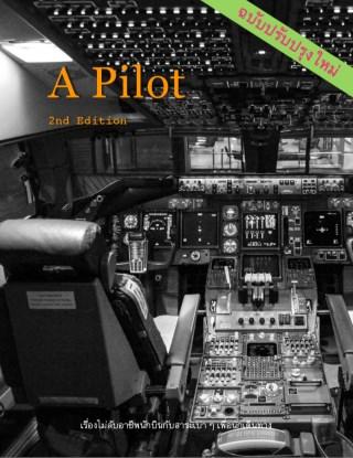 หน้าปก-a-pilot-เล่มแรก-ฉบับปรับปรุงใหม่-ookbee