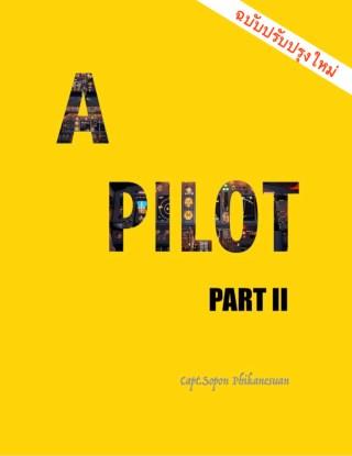 หน้าปก-a-pilot-part-ii-ฉบับปรับปรุงใหม่-ookbee