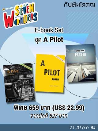 หน้าปก-e-book-set-a-pilot-ookbee