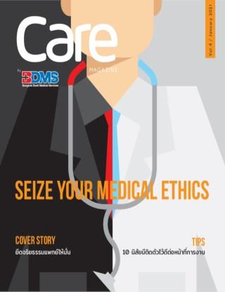 หน้าปก-care-care-vol4-ookbee