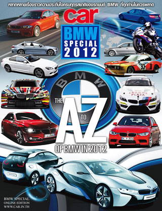 car-special-bmw-special-2012-หน้าปก-ookbee