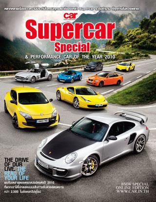 หน้าปก-super-car-ookbee