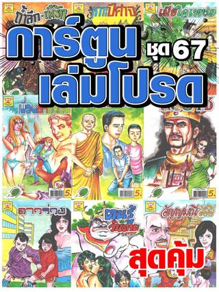 หน้าปก-cartoon-mtouche-การ์ตูนเล่มโปรด-ชุด-67-ookbee