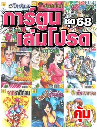 cartoon-mtouche-การ์ตูนเล่มโปรด-ชุด-68-หน้าปก-ookbee