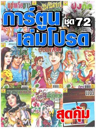 cartoon-mtouche-การ์ตูนเล่มโปรด-ชุด-72-หน้าปก-ookbee