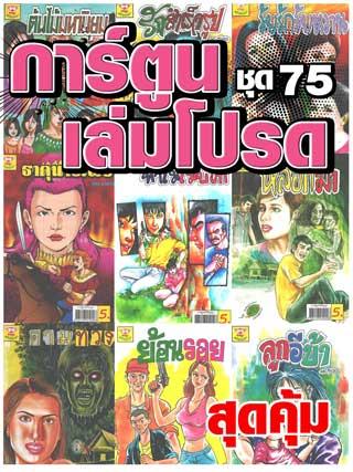 หน้าปก-cartoon-mtouche-การ์ตูนเล่มโปรด-ชุด-75-ookbee