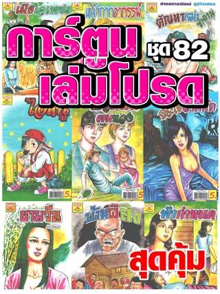 cartoon-mtouche-การ์ตูนเล่มโปรด-ชุด-82-หน้าปก-ookbee