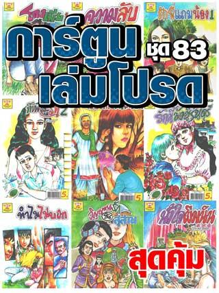 หน้าปก-cartoon-mtouche-การ์ตูนเล่มโปรด-ชุด-83-ookbee