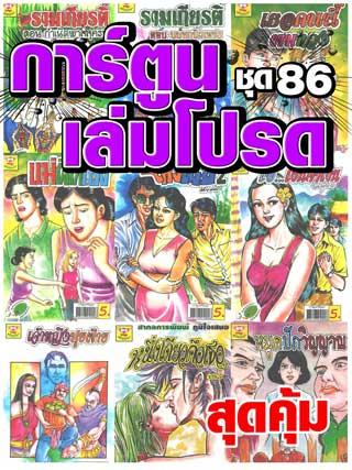 cartoon-mtouche-การ์ตูนเล่มโปรด-ชุด-86-หน้าปก-ookbee