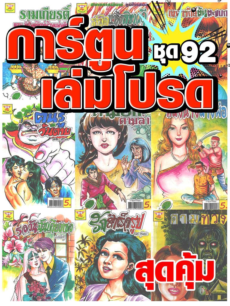 cartoon-mtouche-การ์ตูนเล่มโปรด-ชุด-92-หน้าปก-ookbee