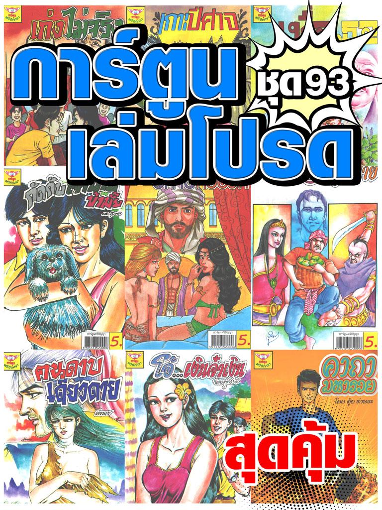 หน้าปก-cartoon-mtouche-การ์ตูนเล่มโปรด-ชุด-93-ookbee