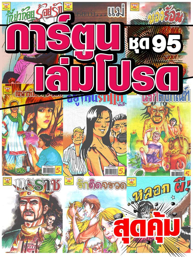 หน้าปก-cartoon-mtouche-การ์ตูนเล่มโปรด-ชุด-95-ookbee