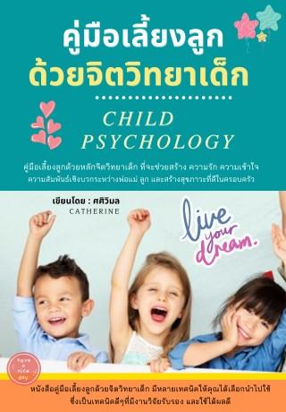 หน้าปก-คู่มือเลี้ยงลูก-ด้วยจิตวิทยาเด็ก-child-psychology-ookbee