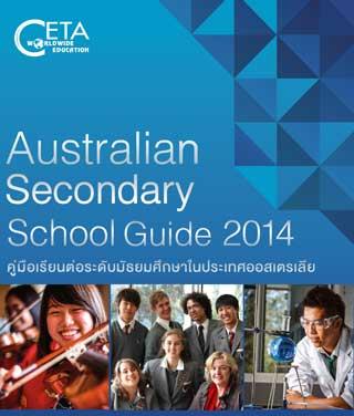 หน้าปก-หนังสือคู่มือเรียนต่อระดับมัธยมที่ประเทศออสเตรเลีย-ookbee