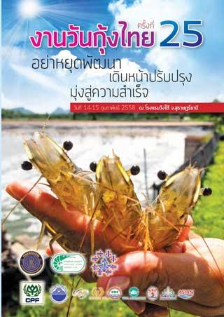 หน้าปก-cha-ba-ngeun-special-งานวันกุ้งไทย-ครั้งที่25-ookbee