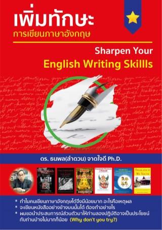 หน้าปก-เพิ่มทักษะการเขียนภาษาอังกฤษ-ookbee