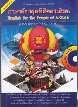 หน้าปก-english-for-the-people-of-asean-ภาษาอังกฤษพิชิตอาเซียน-ookbee