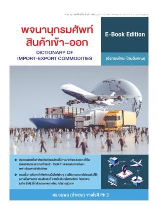 หน้าปก-พจนานุกรมศัพท์สินค้าเข้า-ออก-dictionary-of-import-export-commodities-ookbee