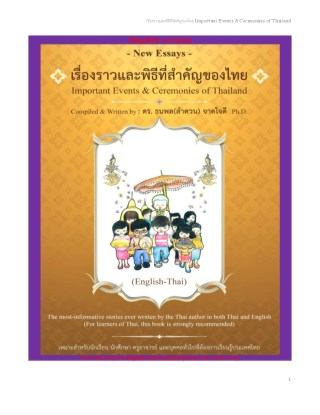 important-events-ceremonies-of-thailand-หน้าปก-ookbee