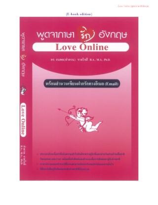 หน้าปก-พูดจาภาษารักอังกฤษ-love-online-ookbee