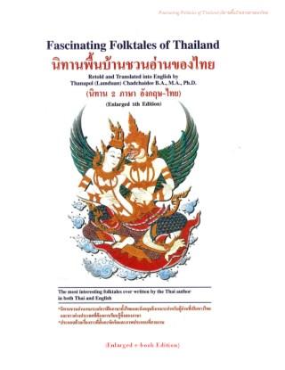 หน้าปก-fascinating-folktales-of-thailand-นิทานพื้นบ้านชวนอ่าของไทย-ookbee
