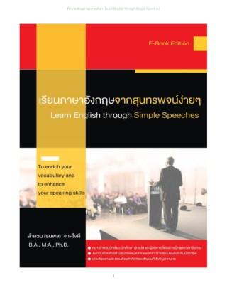หน้าปก-เรียนภาษาอังกฤษจากสุนทรพจน์ง่าย-ๆ-learn-english-through-simple-speeches-ookbee