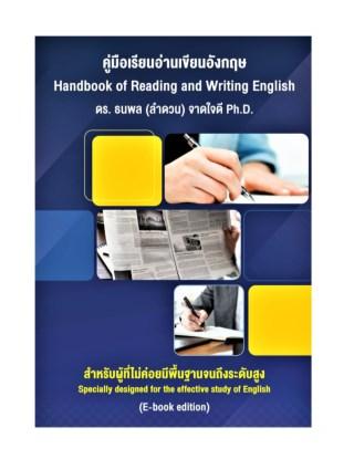 คู่มือเรียนอ่านเขียนอังกฤษ-handbook-of-reading-and-writing-english-หน้าปก-ookbee