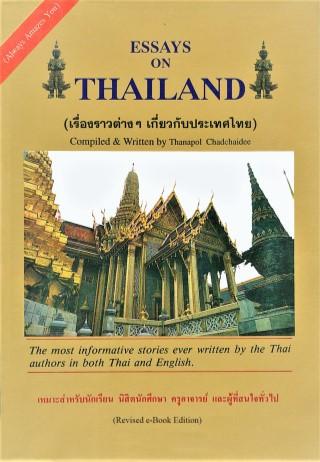 หน้าปก-essays-on-thailand-เรื่องราวต่าง-ๆ-เกี่ยวกับประเทศไทย-ookbee