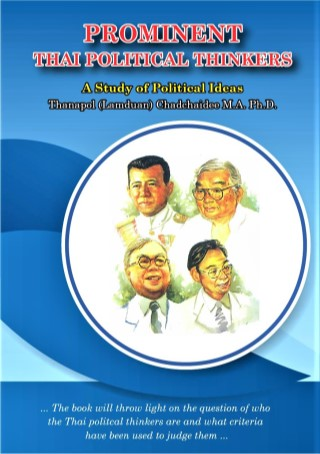 หน้าปก-prominent-thai-political-thinkers-ookbee