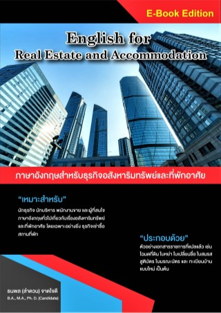 หน้าปก-english-for-real-estate-and-accommodation-ภาษาอังกฤษสำหรับธุรกิจอสังหาริมทรัพย์และที่พักอาศัย-ookbee