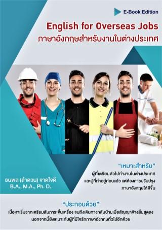 หน้าปก-ภาษาอังกฤษสำหรับงานในต่างประเทศ-english-for-overseas-jobs-ookbee