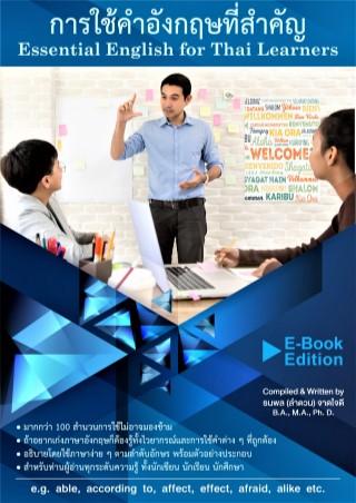 หน้าปก-การใช้คำอังกฤษที่สำคัญ-essential-english-for-thai-learners-ookbee