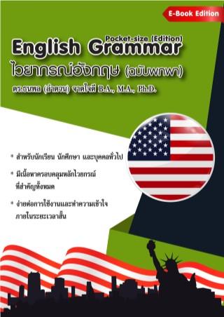หน้าปก-ไวยากรณ์อังกฤษ-ฉบับพกพา-english-grammar-pocket-sized-edition-ookbee