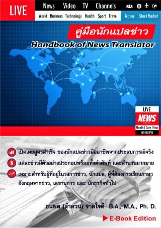 คู่มือนักแปลข่าว-handbook-of-news-translator-หน้าปก-ookbee