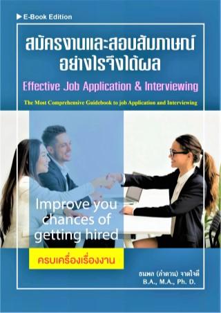 หน้าปก-สมัครงานและสอบสัมภาษณ์อย่างไรจึงได้ผล-effective-job-application-interviewing-ookbee