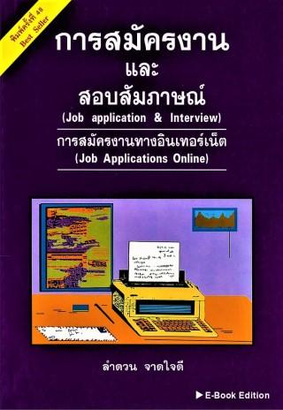 การสมัครงานและสอบสัมภาษณ์-job-application-interview-หน้าปก-ookbee