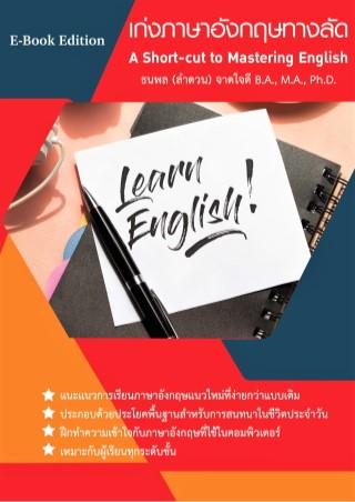 หน้าปก-เก่งภาษาอังกฤษทางลัด-a-short-cut-to-mastering-english-ookbee