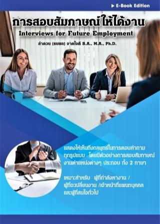 หน้าปก-การสอบสัมภาษณ์ให้ได้งาน-interviews-for-future-employment-ookbee