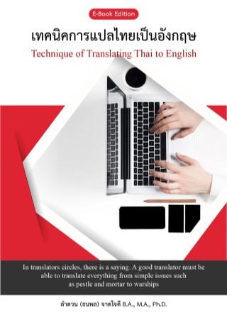 หน้าปก-technique-of-translating-thai-to-english-เทคนิคการแปลไทยเป็นอังกฤษ-ookbee