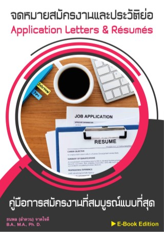หน้าปก-จดหมายสมัครงานและประวัติย่อ-application-letters-resumes-ookbee