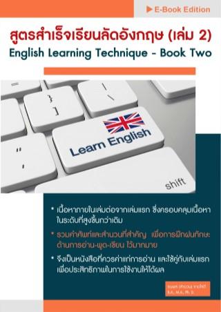 หน้าปก-สูตรสำเร็จเรียนลัดอังกฤษ-เล่ม-2-english-learning-technique-book-two-ookbee