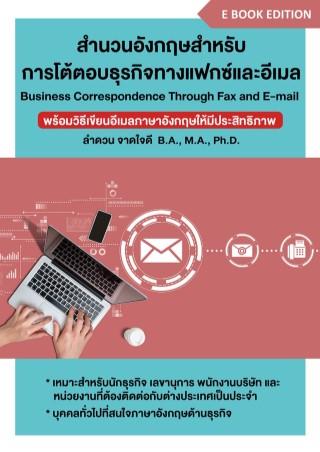 หน้าปก-สำนวนอังกฤษสำหรับการโต้ตอบธุรกิจทางแฟกซ์และอีเมล-business-correspondence-through-faxemail-ookbee