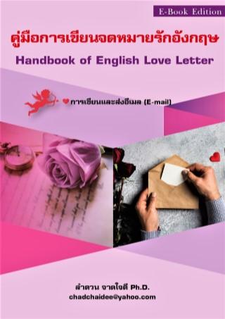 หน้าปก-คู่มือการเขียนจดหมายรักอังกฤษ-handbook-of-english-love-letters-ookbee